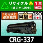 CRG-337 (カートリッジ337) リサイクルトナー MF216n / MF222dw / MF224dw / MF226dn / MF229dw