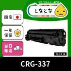 CRG-337 (CRG337) リサイクルトナーカートリッジ MF216n / MF222dw / MF224dw / MF226dn / MF229dw