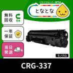 CRG-337 (CRG337) CANON対応リサイクルトナー MF216n/ MF222dw/ MF224dw/ MF226dn/ MF229dw/ MF232W/ MF236n/ MF242dw/ MF244dw/ MF245dw/ MF249dw