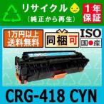 CRG-418 CYN(カートリッジ418 シアン) リサイクルトナーMF722Cdw/ MF726Cdw/ MF8330Cdn/ MF8340Cdn/ MF8350Cdn/ MF8380Cdw/ MF8530Cdn/ MF8570Cdw