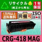 CRG-418 MAG(カートリッジ418 マゼンタ) リサイクルトナーMF722Cdw/ MF726Cdw/ MF8330Cdn/ MF8340Cdn/ MF8350Cdn/ MF8380Cdw/ MF8530Cdn/ MF8570Cdw