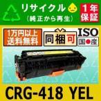 CRG-418 YEL (CRG418 イエロー) リサイクルトナーカートリッジMF722Cdw/ MF726Cdw/ MF8330Cdn/ MF8340Cdn/ MF8350Cdn/ MF8380Cdw/ MF8530Cdn/ MF8570Cdw