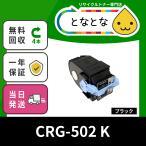 CRG-502 BLK (CRG502 ブラック) CANON対応リサイクルトナー カートリッジ LBP5600/ LBP5600SE/ LBP5610/ LBP5900/ LBP5900SE/ LBP5910/ LBP5910F
