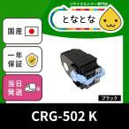 CRG-502 BLK (カートリッジ502 ブラック) リサイクルトナー LBP5600 / LBP5600SE / LBP5610/ LBP5900 / LBP5900SE / LBP5910 / LBP5910F
