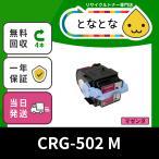 CRG-502 MAG (CRG502 マゼンタ) リサイクルトナー カートリッジ LBP5600/ LBP5600SE/ LBP5610/ LBP5900/ LBP5900SE/ LBP5910/ LBP5910F キャノン対応