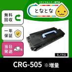 CRG-505増量(CRG505) リサイクルトナー カートリッジ MF7110/ MF7140/ MF7140N/ MF7140ND/ MF7210/ MF7240/ MF7330/ MF7350N/ MF7430/ MF7450N/ MF7455N CANON