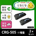 CRG-505増量(2本セット)リサイクルトナーカートリッジ(CRG505) MF7110/MF7140/MF7140N/MF7140ND/MF7210/MF7240/MF7330/MF7350N/MF7430/MF7450N/MF7455N