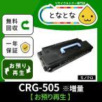 CRG-505増量(お預り再生) リサイクルトナー カートリッジ(CRG505) MF7110/ 7140ND/ 7210/ 7240/ 330/ 350N/ 7430/450N/ 7455N キャノン対応