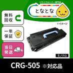 CRG-505対応品(CRG505) リサイクルトナー カートリッジMF7110 MF7140 MF7140N MF7140ND MF7210 MF7240 MF7330 MF7350N MF7430 MF7450N MF7455N キャノン対応