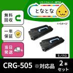 CRG-505対応品(2本セット)リサイクルトナーカートリッジ(CRG505)MF7110/MF7140/MF7140N/MF7140ND/MF7210/MF7240/MF7330/MF7350N/MF7430/MF7450N/MF7455N