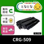 CRG-509 (CRG509) リサイクルトナー カートリッジ LBP3980/ LBP3970/ LBP3950/ LBP3930/ LBP3920/ LBP3910/ LBP3900/ LBP3500 Satera キャノン対応