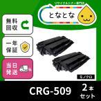 CRG-509 (2本セット) リサイクルトナーカートリッジ LBP3980 / LBP3970 / LBP3950 / LBP3930 / LBP3920 / LBP3910 / LBP3900 / LBP3500