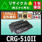 CRG-510II (CRG510II) リサイクルトナーカートリッジ LBP3410