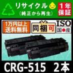 CRG-515 (2本セット) CANON対応リサイクルトナー カートリッジ (CRG515) LBP3310