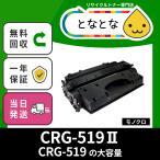 CRG-519II (CRG519II) リサイクルトナーカートリッジ LBP6300 / LBP6330 / LBP6340 / LBP6600 / LBP251 / LBP252