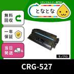 CRG-527  (カートリッジ527) リサイクルトナー LBP8630 / LBP8620 / LBP8610