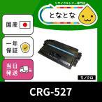 CRG-527 (CRG527) リサイクルトナー カートリッジ LBP8630 LBP8620 LBP8610 Satera キャノン対応