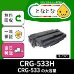 CRG-533H (CRG533H) 大容量CANON対応リサイクルトナー カートリッジ LBP8710/ LBP8710e/ LBP8720/ LBP8730i/ LBP8100