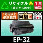 EP-32 CANON対応リサイクルトナー カートリッジ (CRG-EP32/ CRGEP32) LBP-470/ LBP-1310/ LBP-1000