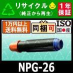 NPG-26リサイクルトナーカートリッジ(NPG26)LBP4500/iR 4570/4570F/3570/3570F/3245/3245F/3235/3235F/3045/3045F/3035/3035F/3530/4530/502K/503K/735K