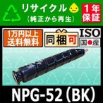 NPG-52 BK (ブラック)リサイクルトナーカートリッジ(NPG52)iR-ADV C2030 /C2030F /C2020 /C2020F /C2220 /C2220F /C2230F