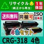 CRG-318 4色セット (CRG318) リサイクルトナーカートリッジ LBP7600C / LBP7200C / LBP7200CN
