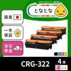 CRG-322 (((色が選べる4色セット))) (CRG322) リサイクルトナーカートリッジ LBP9100C / LBP9200C / LBP9500C / LBP9510C / LBP9600C / LBP9650Ci