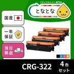 CRG-322 4色セット (CRG322) リサイクルトナーカートリッジ LBP9100C / LBP9200C / LBP9500C / LBP9510C / LBP9600C / LBP9650Ci