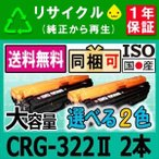 CRG-322II (((色が選べる2色セット))) (CRG322II) リサイクルトナーカートリッジ LBP9100C / LBP9200C / LBP9500C / LBP9510C / LBP9600C / LBP9650Ci