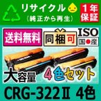 CRG-322II 4色セット (カートリッジ322II) リサイクルトナー LBP9100C / LBP9200C / LBP9500C / LBP9510C / LBP9600C / LBP9650Ci