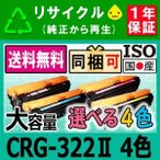 CRG-322II (((色が選べる4色セット))) (CRG322II) リサイクルトナーカートリッジ LBP9100C / LBP9200C / LBP9500C / LBP9510C / LBP9600C / LBP9650Ci