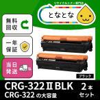 CRG-322II BLK ブラック 2本セット(カートリッジ322II)リサイクルトナー LBP9100C / LBP9200C / LBP9500C / LBP9510C / LBP9600C / LBP9650Ci