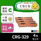 CRG-329 4色セット (CRG329) リサイクルトナーカートリッジ LBP7010C