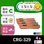 CRG-329 (((色が選べる4色セット))) (CRG329) リサイクルトナーカートリッジ LBP7010C
