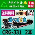 CRG-331 (((色が選べる2色セット))) (CRG331) リサイクルトナーカートリッジ LBP7100C / LBP7110C / MF8230Cn / MF8280Cw