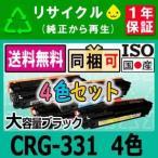 CRG-331 4色セット (CRG331) リサイクルトナーカートリッジ LBP7100C / LBP7110C / MF8230Cn / MF8280Cw