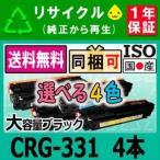 CRG-331 (((色が選べる4色セット))) (カートリッジ331) リサイクルトナー LBP7100C / LBP7110C / MF8230Cn / MF8280Cw