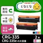 CRG-335 (((色が選べる2色セット))) (CRG335) リサイクルトナーカートリッジ LBP9520C / LBP9660Ci / LBP841C / LBP842C / LBP843Ci