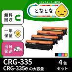 CRG-335 4色セット (CRG335) リサイクルトナー カートリッジ LBP9520C/ LBP9660Ci/ LBP841C/ LBP841CS/ LBP842C/ LBP843Ci Satera キャノン対応