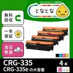 CRG-335 (((色が選べる4色セット))) (カートリッジ335) リサイクルトナー LBP9520C / LBP9660Ci / LBP841C / LBP842C / LBP843Ci