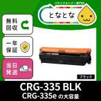 CRG-335 BLK (CRG335 ブラック) リサイクルトナーカートリッジ LBP9520C / LBP9660Ci / LBP841C / LBP842C / LBP843Ci