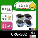 CRG-502 (((色が選べる4色セット))) (CRG502)リサイクルトナーカートリッジ LBP5600/LBP5600SE/LBP5610/LBP5900/LBP5900SE/LBP5910/LBP5910F