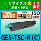 GE5-TSC-N (シアン) リサイクルトナー カートリッジ(GE5TSCN) GE5000シリーズ / GE5500 一般トナー SPEEDIA (スピーディア) カシオ対応