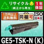 GE5-TSK-N (ブラック) リサイクルトナー カートリッジ(GE5TSKN) GE5000シリーズ / GE5500 一般トナー SPEEDIA (スピーディア) カシオ対応