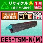 GE5-TSM-N (マゼンタ) リサイクル トナー CASIO対応 カートリッジ(GE5TSMN) SPEEDIA (スピーディア) GE5000シリーズ / GE5500 一般トナー