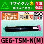 GE6-TSM-N (マゼンタ) リサイクルトナー カートリッジ(GE6-TSM-G)(GE6TSMN) GE6000 一般トナー SPEEDIA (スピーディア) カシオ対応
