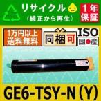 GE6-TSY-N (イエロー) リサイクルトナー カートリッジ(GE6-TSY-G)(GE6TSYN) GE6000 一般トナー SPEEDIA (スピーディア) カシオ対応