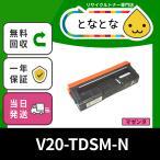 V20-TDSM-N (マゼンタ) リサイクル トナー CASIO対応 カートリッジ(V20TDSMN) SPEEDIA V2000/V2500 一般トナー