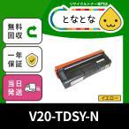 V20-TDSY-N (イエロー) リサイクル トナー CASIO対応 カートリッジ(V20TDSYN) SPEEDIA V2000/V2500 一般トナー