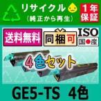 GE5-TS (K/C/M/Y)-N (4色セット) リサイクルトナー GE5000シリーズ / GE5500 一般トナー SPEEDIA (スピーディア) カシオ対応